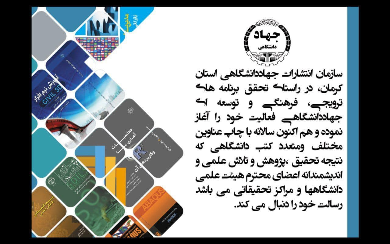 •سازمان انتشارات جهاددانشگاهي